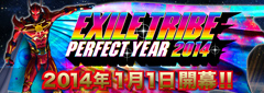 EXILE TRIBE PERFECT YEAR 2014