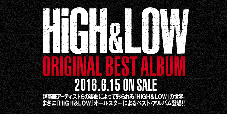 HiGH&LOW BEST ALBUM