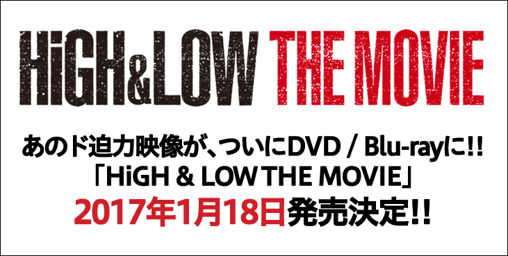 HiGH&LOW MOVIE