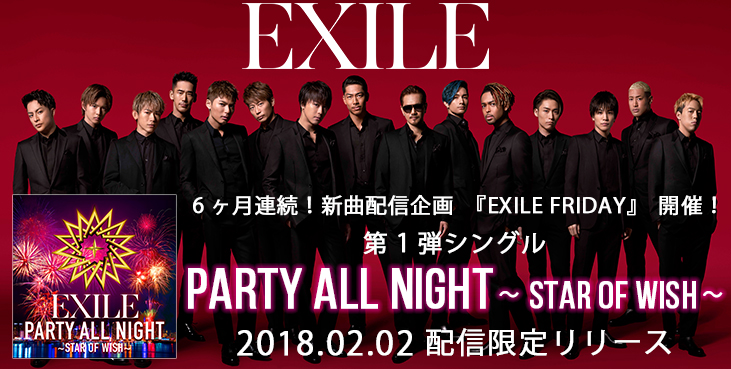 EXILE「PARTY ALL NIGHT ~STAR OF WISH~」
