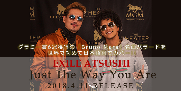 EXILE ATSUSHI「Just The Way You Are」