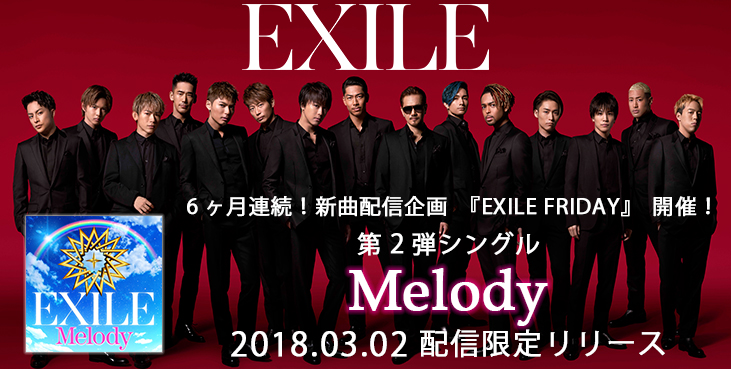 EXILE「Melody」