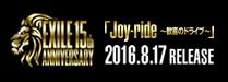 EXILE Joyride