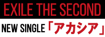 EXILE THE SECOND「アカシア」