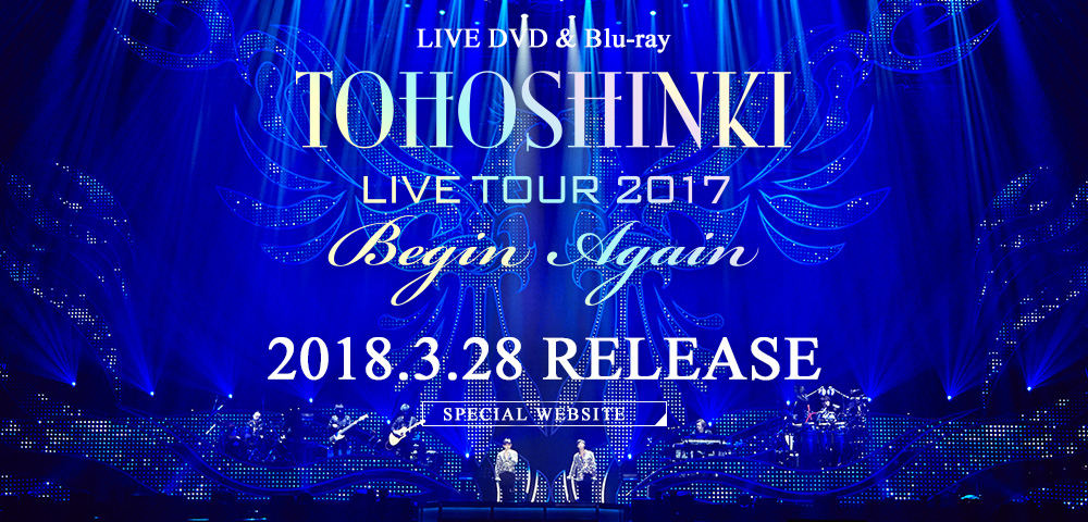 LIVE DVD & Blu-ray「東方神起 LIVE TOUR 2017 ~Begin Again~」2018年3月20日発売