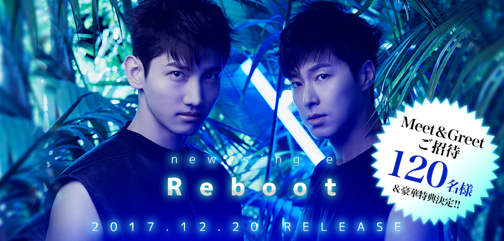 NEW SINGLE「REBOOT」2017年12月20日発売