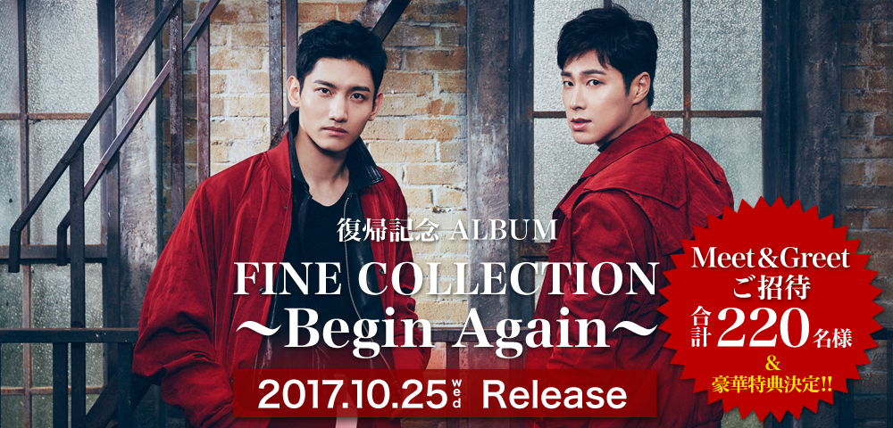 FINE COLLECTION ALBUM「Begin Again」
